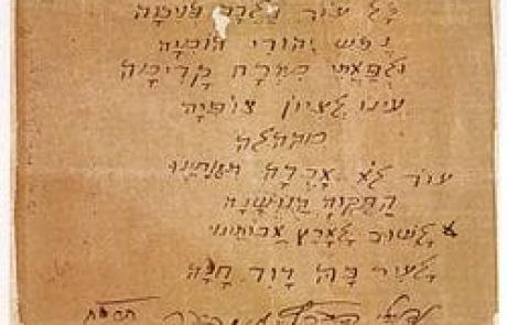 'אור מירושלים' לשבת אחרי מות-קדושים, ולחודש הקוממיות | אפרת בזק
