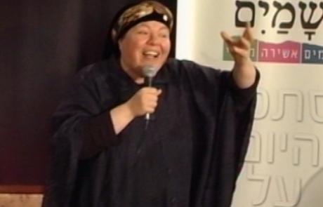 הרבנית לאה קוק במרכז שמים