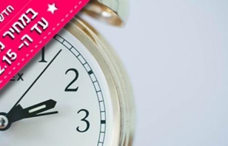 """""""להיות בזמן"""" – סדנא אינטרנטית חדשה עם יעל זלץ –  הנחות מיוחדות למשתתפות הסדנאות הקודמות של יעל זלץ   לצפיה חינם במפגש הראשון הכנסי לכאן"""