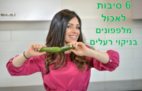 6 סיבות עוצמתיות לאכול מלפפונים בניקוי רעלים (והאמת גם בשגרה) | מזל כהן